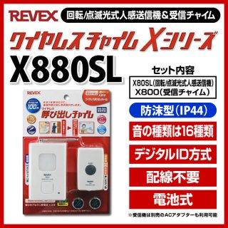 ワイヤレスチャイムXシリーズ ピカマル人感チャイムセット - リーベックス[REVEX]