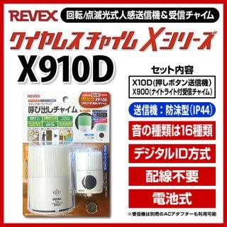 ワイヤレスチャイムXシリーズ 呼び出しチャイムセット - リーベックス[REVEX]