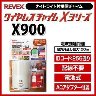 ワイヤレスチャイムXシリーズ ナイトライト付受信チャイム - リーベックス[REVEX]