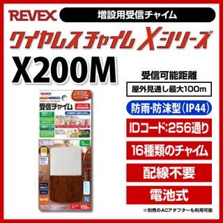 Xシリーズ用増設受信機(ナイトライト付)プラグイン・ワイヤレス受信チャイム(木目) - リーベックス(REVEX)