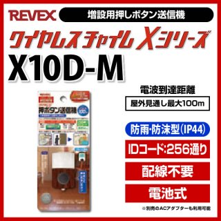 Xシリーズ Premium 増設用 送信機 ワイヤレス押しボタン送信機(木目) - リーベックス(REVEX)