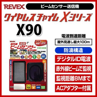 Xシリーズ 赤外線ビームセンサー送信機 - リーベックス(REVEX)
