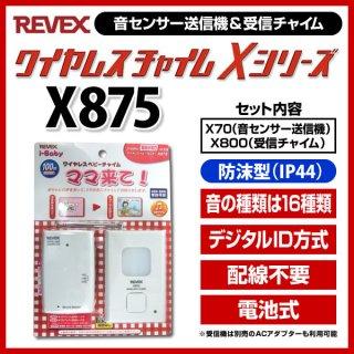ワイヤレスベビーチャイムセット「ママ来て!」 - リーベックス(REVEX)