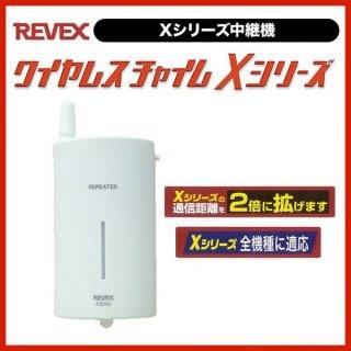 Xシリーズの通信距離を2倍に拡げます/Xシリーズ中継機[X2000]- リーベックス
