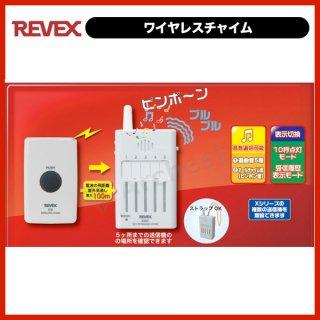 来客や介護、宅配等、家中どこにいても受信できる/Xシリーズ 携帯呼出チャイム[X310]-リーベックス