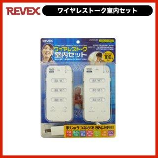 お年寄りや子供部屋への呼び出しなど、様々な用途に お部屋同士で会話ができる、配線不要のドアホン・インターホン ワイヤレストーク室内セット[ZS200MR]-リーベックス 電話 親機 子機