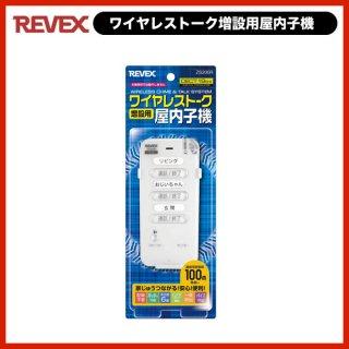 ワイヤレストーク ZS200シリーズの増設用子機 ワイヤレストーク【増設用子機】[ZS200R]-リーベックス