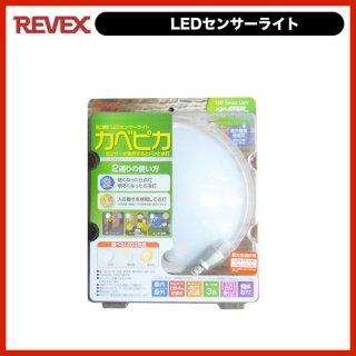 玄関や階段などに設置人感センサーが感知して自動で点灯 LEDセンサーライト カベピカ[SLK800]-リーベックス センサーライト 防雨タイプ