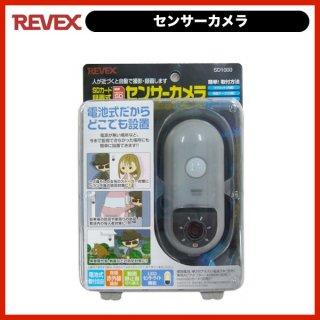 侵入者やストーカーを感知するとその場でmicroSDカードに自動録画 SDカード録画式センサーカメラ[SD1000]-リーベックス 防犯カメラ