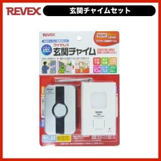 押しボタンを押すと、離れた場所にある受信機が光とチャイム音でお知らせ 玄関チャイムセット[X810G]-リーベックス 来客 宅急便 ドア