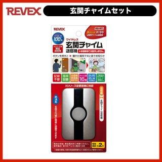 押しボタンを押すと、離れた場所にある受信機が光とチャイム音でお知らせ 玄関チャイム送信機[X10G]-リーベックス 来客 宅急便 ドア