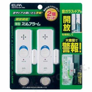 薄型アラーム開放検知2P パールホワイト - 朝日電器(ELPA)