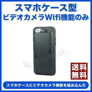【送料無料】WiFi接続機能対応で、 スマホケース型ビデオカメラ Wifi機能のみ[SPX-700W]-サンメカトロニクス スマートフォンアクセサリー