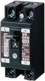 小形漏電ブレーカ2P1E O.C付20A 30mA  [ BJS2031N ] -パナソニック(Panasonic) 雷サージ インバータ 遮断 マグネットスイッチ 配線器具