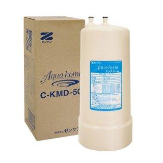 浄水器アクアホーム用カートリッジ [C-KMD-50-Z] ゼンケン 浄水器 カートリッジ 日用品 健康