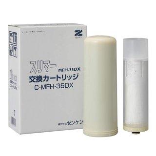 浄水器スリマー用 交換カートリッジ [C-MFH-35DX] ゼンケン 健康 家庭用 コンパクト 浄水器 カートリッジ