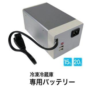 ポータブル冷凍冷蔵庫用 充電バッテリー [CB15] 充電 バッテリー 充電池 クーラーボックス アウトドア 家キャン