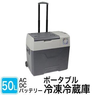 ポータブル冷凍冷蔵庫50L [CP50-S] クーラーボックス クーラーBOX ミニ冷蔵庫 冷温庫 冷蔵 バーベキュー BBQ 釣り 海 キャンプ アウトドア 家キャン