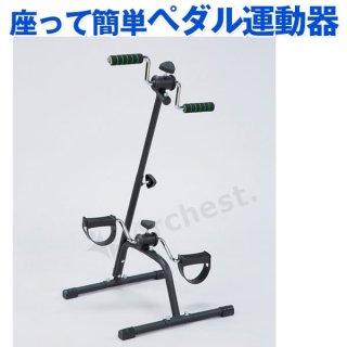 座って簡単ペダル運動器 [Be-80098] マリン商事 手と足同時にペダル運動 ダイエット シェイプアップグッズ エクササイズ トレーニング 室内