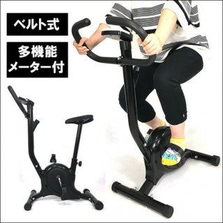 ベルトタイプ フィットネスバイク [YS-1902] SIS エクササイズ 運動 室内 ダイエット トレーニング