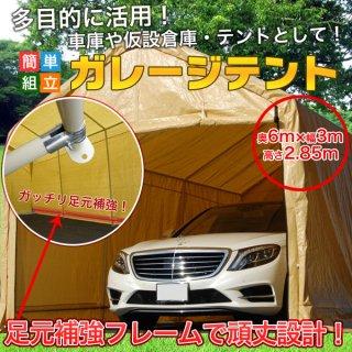 【法人・店舗限定】簡単お手軽設置!バイクなどにガレージテント 3×6m [C1020102] - SIS 車庫テント 仮設倉庫 仮設テント 駐車