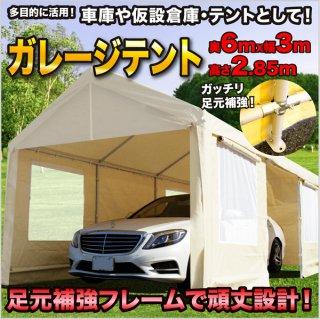 【法人・店舗限定】ドア付きテント(車庫テント カーポート)3×6m [C1020106] SIS 車庫テント 仮設倉庫 仮設テント 駐車 ガレージテント