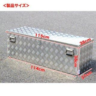 軽トラックの荷台にジャストサイズ 工具ボックス 1133 [ATB1-1133] SIS アルミ工具箱 工具箱 取手付き 工具 DIY用品