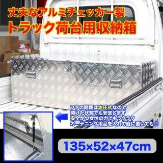 軽トラックの荷台にジャストサイズ 工具ボックス(アルミ工具箱)1354[ATB1-1354]- SIS ツールボックス 収納ボックス 工具箱 道具箱