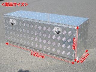 トラック荷台用収納箱 アルミチェッカー製 前開きタイプ 工具ボックス [ATB3-1244] 工具箱 鍵付き 工具 DIY用品