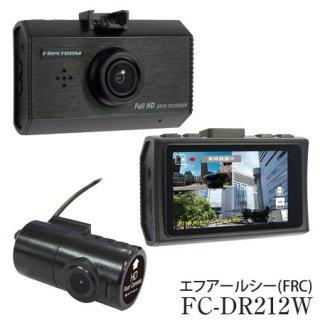 2カメドライブレコーダー [FC-DR212W] エフアールシー ドラレコ 高画質 前後カメラ 200万画素