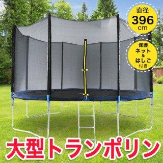 【法人・店舗限定】大型 トランポリン13ft 耐荷重100kg 直径約396cm