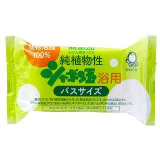 シャボン玉石けん 植物性浴用 155g