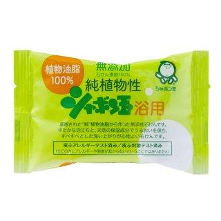 シャボン玉石けん 植物性浴用 100g