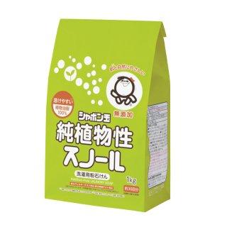 シャボン玉石けん 純植物性スノール 1kg