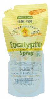 オーブス Eucalyptus Spray(ユーカリプタススプレー)詰め替え用