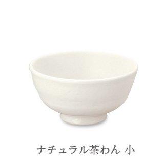 森修焼(しんしゅうやき)ナチュラル 茶わん 小