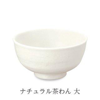 森修焼(しんしゅうやき)ナチュラル 茶わん 大