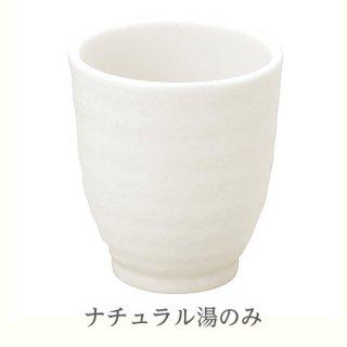 森修焼(しんしゅうやき)ナチュラル 湯のみ