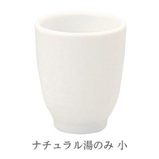 森修焼(しんしゅうやき)ナチュラル 湯のみ 小
