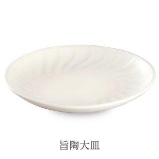 森修焼(しんしゅうやき)旨陶 大皿
