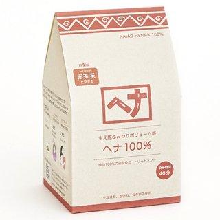 ナイアード ヘナ100% 赤茶系