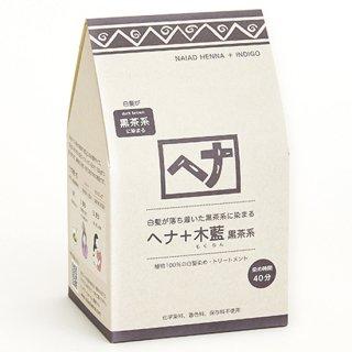 ナイアード ヘナ+木藍 黒茶系 徳用400g