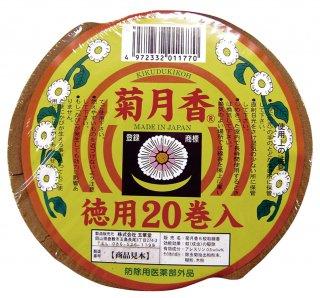 玉華堂 菊月香 徳用20巻入