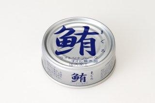 伊藤食品 鮪 ライトツナフレーク オイル無 1個