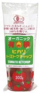光食品 有機トマトケチャップ