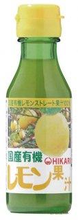 光食品 国産有機レモン果汁