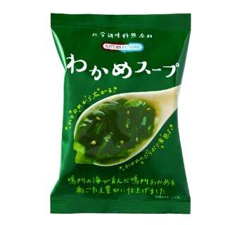 コスモス食品 NATURE FUTURe わかめスープ