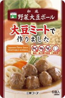 三育フーズ 野菜大豆ボール 和風
