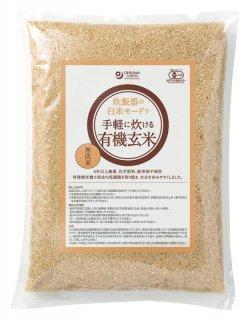 オーサワ 手軽に炊ける有機玄米 2kg