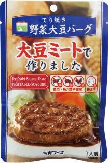三育フーズ 野菜大豆バーグ てり焼き